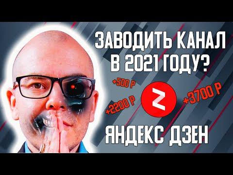 Стоит ли заводить канал на Яндекс Дзен в 2021 году. Чего ожидать от Яндекса?