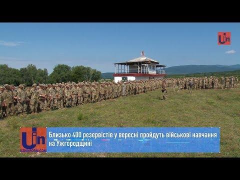 Близько 400 резервістів у вересні пройдуть військові навчання на Ужгородщині