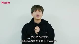 【Kstyle】初来日!チョン・セウンから動画メッセージが到着「日本の皆さんありがとうございます」