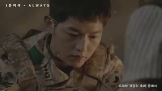 Yoon Mirae - Always (Descendants of the Sun) OST (cover) by Marky Holic