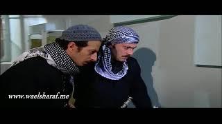 باب الحارة ـ تهريب ام جوزيف من المستشفى ـ وائل شرف ـ منى واصف و علاء الزعبي