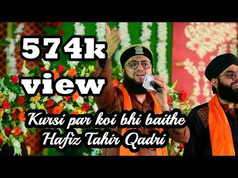 Kursi par koi bhi baitheHafiz Tahir Qadri