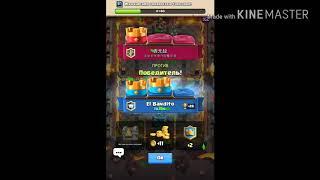 Clash Royale #7 Две easy kaтки (Смотреть в 480р!)