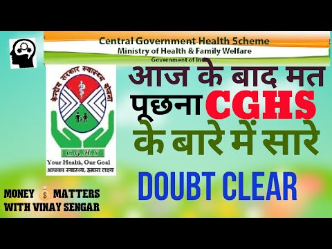 CGHS-2019 Clear All Doubt By #Vinay.Sengar