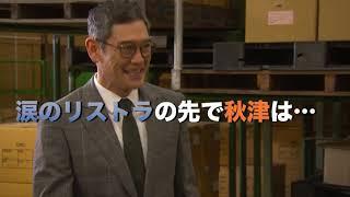 テレビ東京ドラマBiz ハラスメントゲーム 毎週月曜日夜10時放送中 水谷...