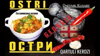 ОСТРИ-ოსტრი/Тушеная свинина в остром соусе с солеными огурцами, чесноком, специями.Грузинская кухня
