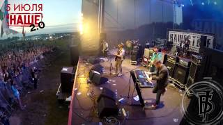 7Б Неизвестныи солдат НАШЕСТВИЕ 2014 Live Stage Cam