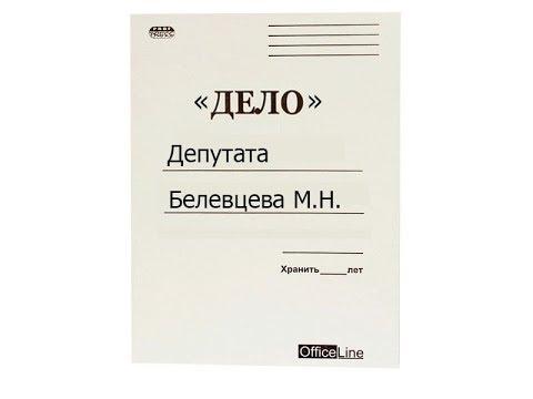 """""""ДЕЛО"""" депутата Белевцева М.Н."""