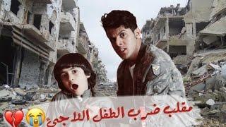 بيجر يضرب طفل لاجئ !!! مقلب + تجربة اجتماعية