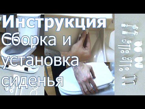 видео: Сборка и установка сиденья унитаза | Инструкция