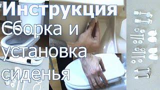 Сборка и установка сиденья унитаза | Инструкция
