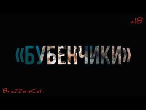 Фильм «Бубенчики» (Основан на реальных событиях) +18