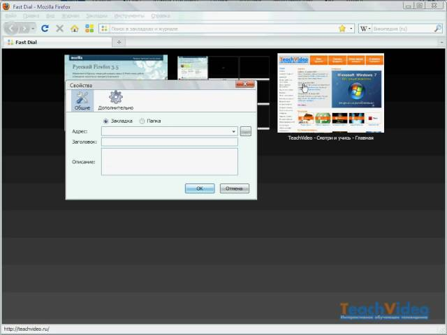 Плагин Speed Dial и Fast Dial для Firefox (14/33)
