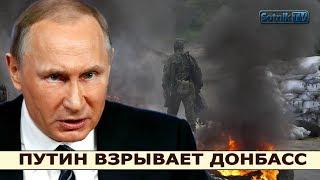 ПУТИН ВЗРЫВАЕТ ДОНБАСС