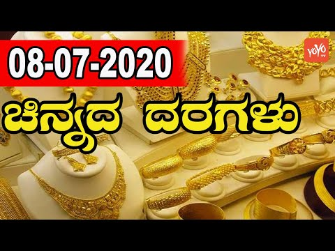 Gold Price in Bangalore | Today Gold Rates | 8 july | YOYO Kannada News