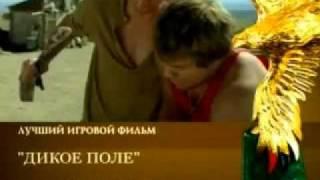 Вручение национальной кинопремии Золотой Орел(2009 г.)
