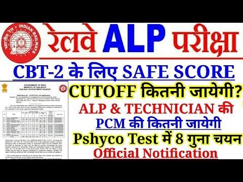 RAILWAY ALP,TECHNICIAN CBT-2 CUTOFF MARKS & SAFE SCORE RRB ALP CBT-2 CUTOFF