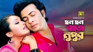 Chon Chon Baje Nupur Andrew Kishore Kanak Chapa Mp3 Song Download
