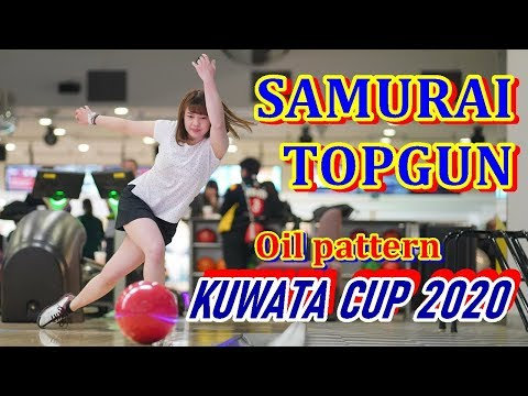 KUWATACUP2020 #ボウリング #スポーツコンデション.