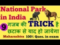 gk trick for national park of India || trick to remember national park of India for ssc?bank part-9