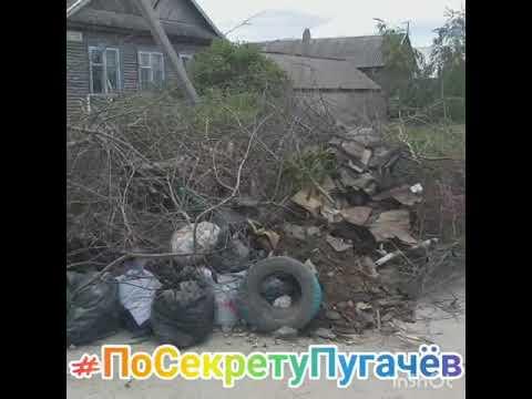 Засрали  весь  город Пугачев