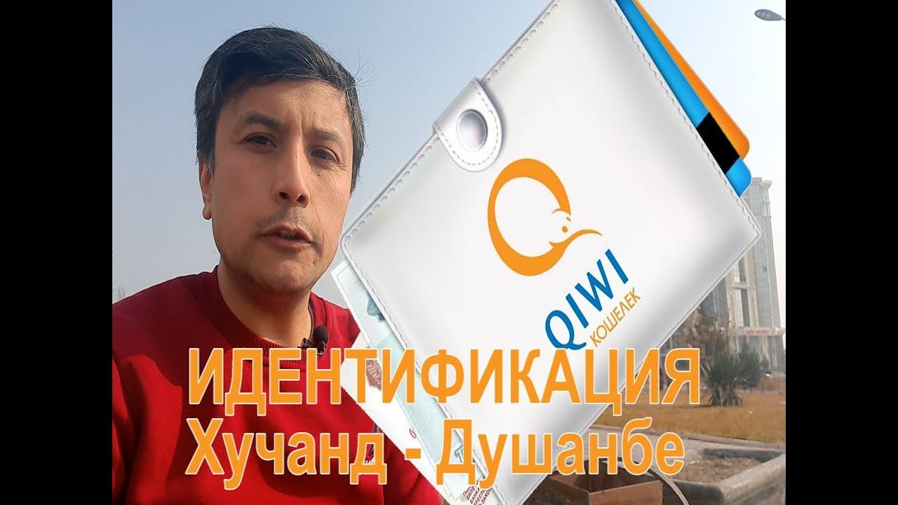 Qiwi Uk