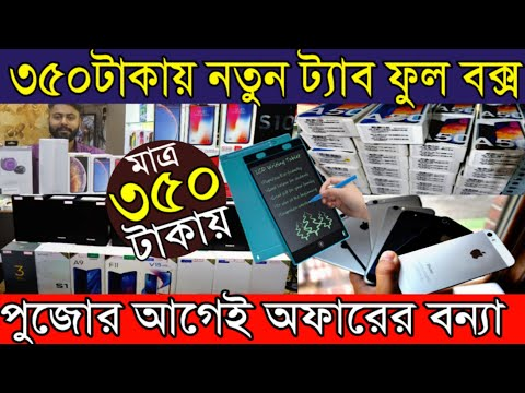 💥কলকাতায় ৩৫০টাকায় নতুন ট্যাব সাথে Samsung Note10+ | iPhone| Oneplus 7Pro | Biggest Mobile Market
