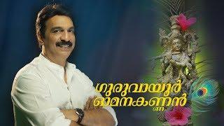 Guruvyoor Omanakannan   Unni Menon   Hindu Devotional