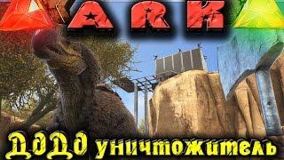 ARK - ДОДО убийца