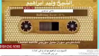 تلاوة عراقية نادرة للشيخ وليد ابراهيم الفلوجي في السبعينات