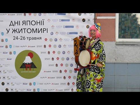 Житомир.info | Новости Житомира: Японська музика, танці та частування рисовими кульками, - так стартує фест «Дні Японії в Житомирі»