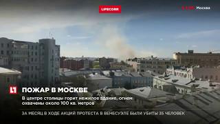 В центре Москвы горит нежилое здание, огнем охвачено около 100 кв. метров