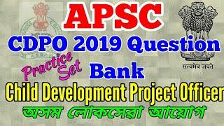 APSC CDPO 2019 Exam Question Bank GS / Practice Set for CDPO ADO ACS APS Exam / অসম লোকসেৱা আয়োগ