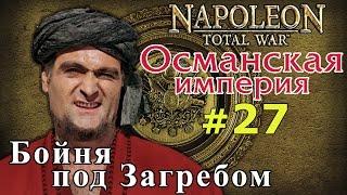 Прохождение Napoleon:Total War - Османская империя №27 - Бойня под Загребом