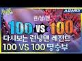 다시보는 런닝맨 레전드!!  100VS100 최후의 결전 모음! 《런닝맨 / 모았캐치 / 스브스캐치》