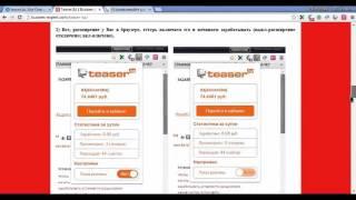 Teaser BZ пассивный заработок на полном автомате