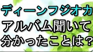 アルバム『cycle』ディーンフジオカの生き方と意外な側面を知れるベスト...