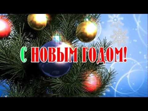 Надпись-С Новым Годом