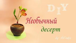 DIY Необычный десерт / Мастер класс