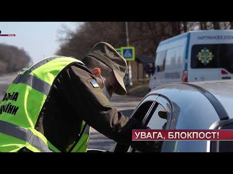 Телеканал Ексклюзив: У Нетішині скаржаться на некоректну роботу блокпостів