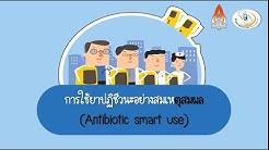 ยาปฏิชีวนะ-ไม่ใช่ยาแก้อักเสบ