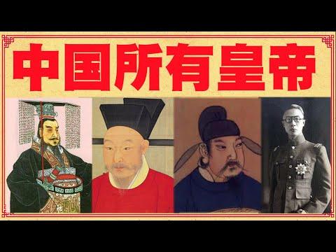 中國歷史264代皇帝全記錄,18分鐘看完中國所有皇帝