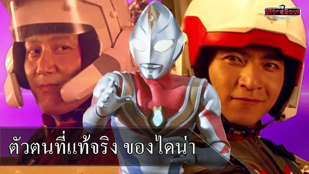 เรื่องราวที่ไม่เคยเปิดเผยมากว่า 20 ปี ของ Ultraman Dyna