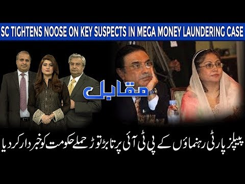 Muqabil |SC tightens noose on key suspects in mega money laundering case| 1 Jan 2019 | 92NewsHDUK