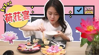 E70 Lotus Flower Feast | Ms Yeah