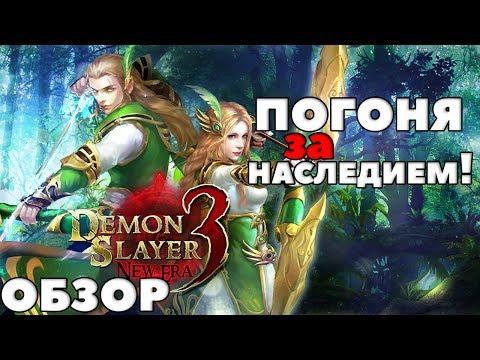🙈ОЧЕРЕДНОЕ ПРОДОЛЖЕНИЕ!🙈 | Demon Slayer 3 обзор игры
