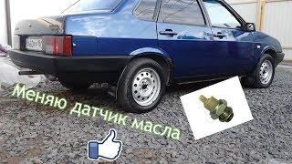 Замена датчика масла #21099 ))