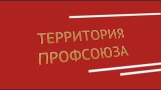 """Фильм """"ТЕРРИТОРИЯ ПРОФСОЮЗА"""". ДОРПРОФЖЕЛ ДВжд"""