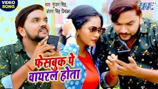 Gunjan Singh, Antra Singh Priyanka #2020_Video_Song- फेसबुक पे वायरल होता |भोजपुरी का हिट वायरल Song