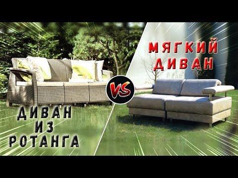 Диван из ротанга VS обычный диван ❆ ☀ ☁ ☂ Что круче? Тест 1 год!